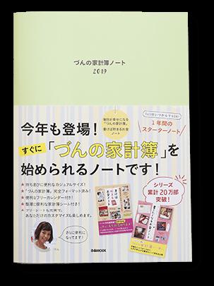 ぴあ  「づんの家計簿ノート 2019」